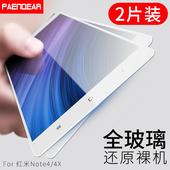 小米 红米note4x钢化膜note4全屏透明高清防指纹4x手机膜