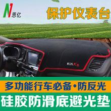 起亚K2智跑K3中控K4仪表台K5改装KX3福瑞迪防晒隔热前台KX5避光垫