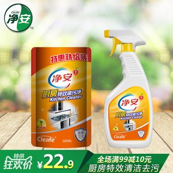 净安厨房重油污净强力去除油污清洁剂抽油烟机清洗剂瓷砖去油渍