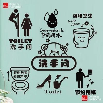 洗手间墙贴卫生间标识贴纸办公室厕所幼儿园卡通保持