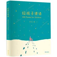 【当当网 正版包邮 童书】给孩子读诗(闫妮、董洁、赵子琪等明星给孩子读诗!扫码即可免费收听!《朗读者》