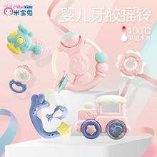 米宝兔摇铃宝宝牙胶婴幼儿新生儿0-3-6-12个月1-2岁婴儿益智玩具