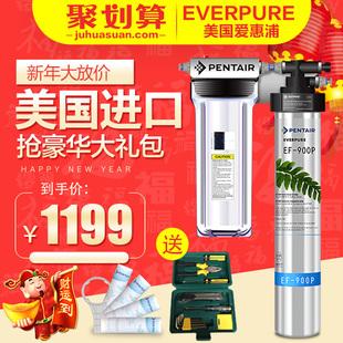 爱惠浦净水器EF-900P美国滨特尔家用直饮净水器厨房净水机过滤器