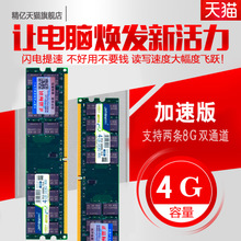 兼2G667双通8g 二代台式机电脑内存条 800 AMD专用条 精亿DDR2
