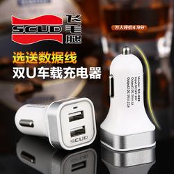 飞毛腿手机车载充电器2A双USB点烟器电源一拖二通用型通用汽车充