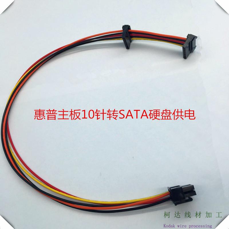 惠普服务器 hp dl380g6 g7主板10p转接线 主板10针转双硬盘供电