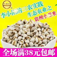 薏米仁薏仁米苡仁五谷杂粮粗粮油农家新货250g 新鲜贵州小薏米