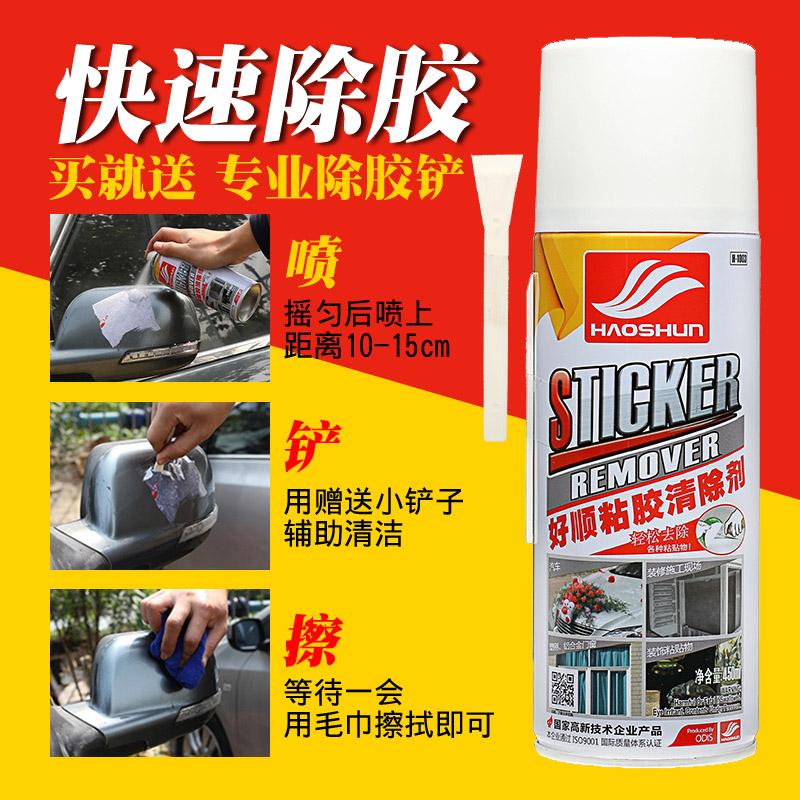 好顺汽车除胶剂不干胶清除剂黏胶去胶剂清洗剂粘胶去除剂脱胶剂