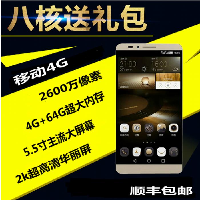 正品HTC八核安卓智能手机5.5寸超薄大屏移动4G联通3G双卡顺丰包邮