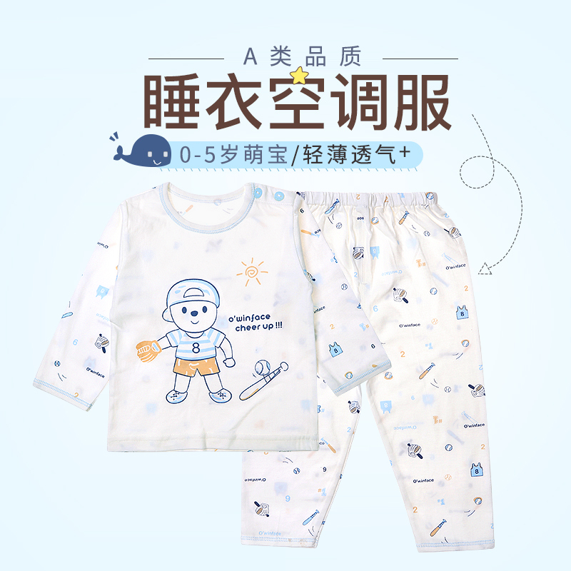 空调秋衣服薄款宝宝内衣儿童套装夏季纯棉婴儿睡衣