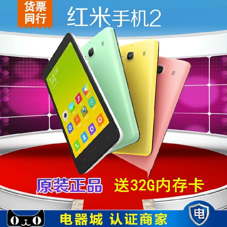 MIUI/小米 红米手机2代 移动联通电信4G版平板【现货速发】手机