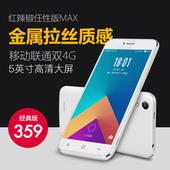 小辣椒 任性版Max 老年大屏大字老人学生 移动联通4g大屏智能手机