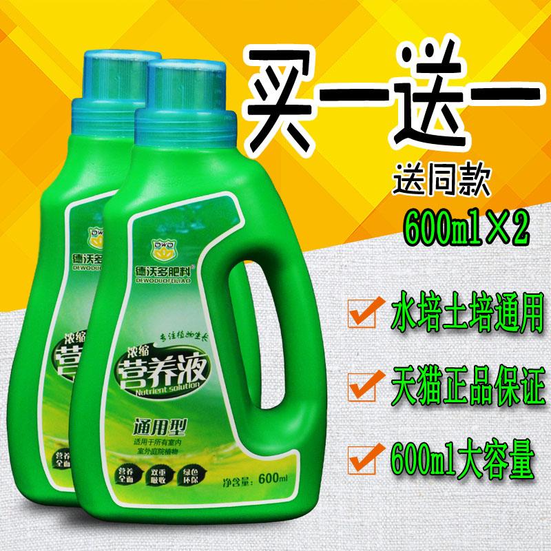 德沃多浓缩水培植物营养液通用有机肥盆栽绿植养花肥料叶面液体肥