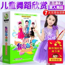 儿童宝宝学跳舞儿歌曲幼儿园伴舞蹈教程教学动画DVD早教光盘碟片