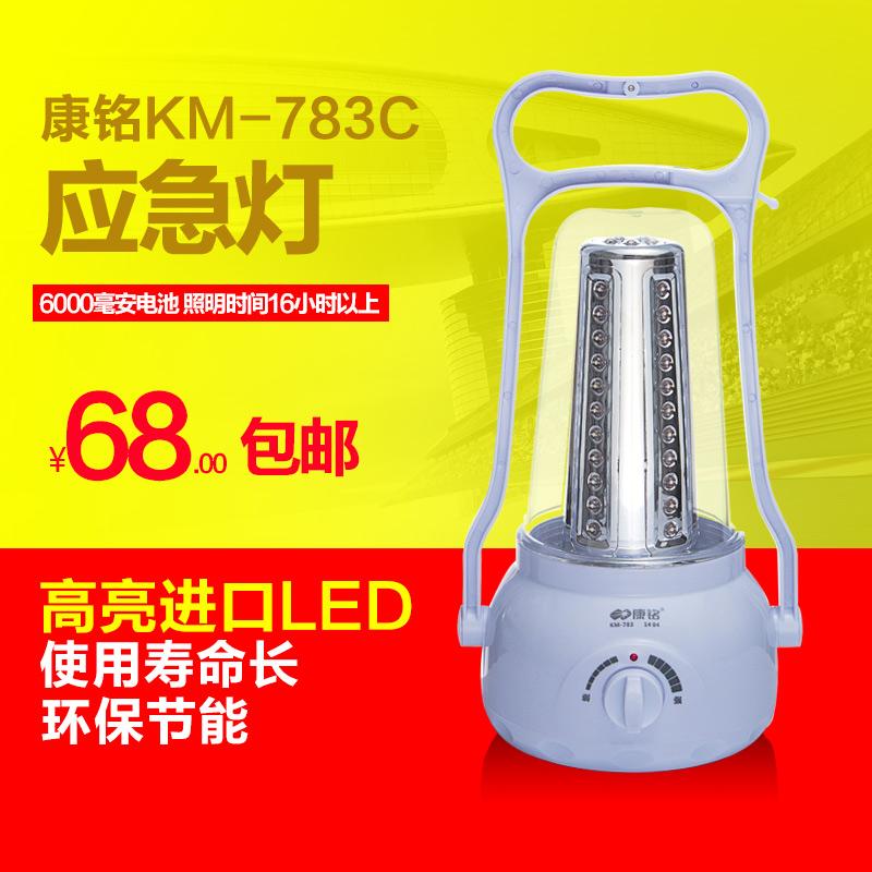 康铭KM-783C 可充电LED停电应急灯夜市地摊灯马灯可带太阳能电池