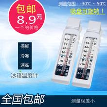 超市冷柜冰柜冷库冻库保温箱测量 家用冰箱温度计 包邮