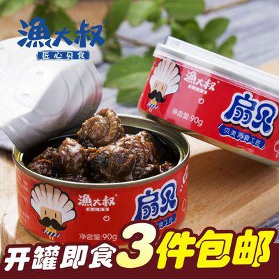 渔大叔即食扇贝肉罐头大连特产海鲜零食小吃香辣味全贝海湾贝90g