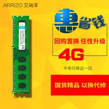 1600台式机电脑内存兼容1333 DDR3 艾瑞泽AMD专用游戏神条4G