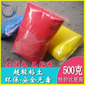超轻粘土500克 3D彩泥纸浆粘土太空泥弹跳泥 2包起发 轻质粘土泥