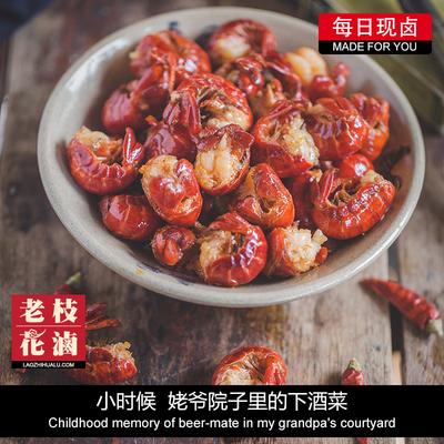 [年货狂欢] 【老枝花卤】麻辣小龙虾熟食海鲜即食十三香卤味虾球小吃零食虾尾