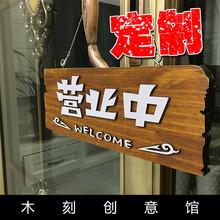 定制原创木质挂牌 营业中门牌标识 复古怀旧指示牌创意装饰挂牌匾