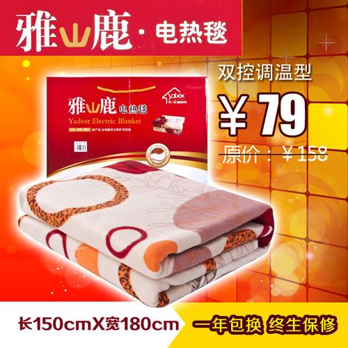 雅山鹿三人电热毯 电褥子加大型三人双温双控电热毯 电热被正品