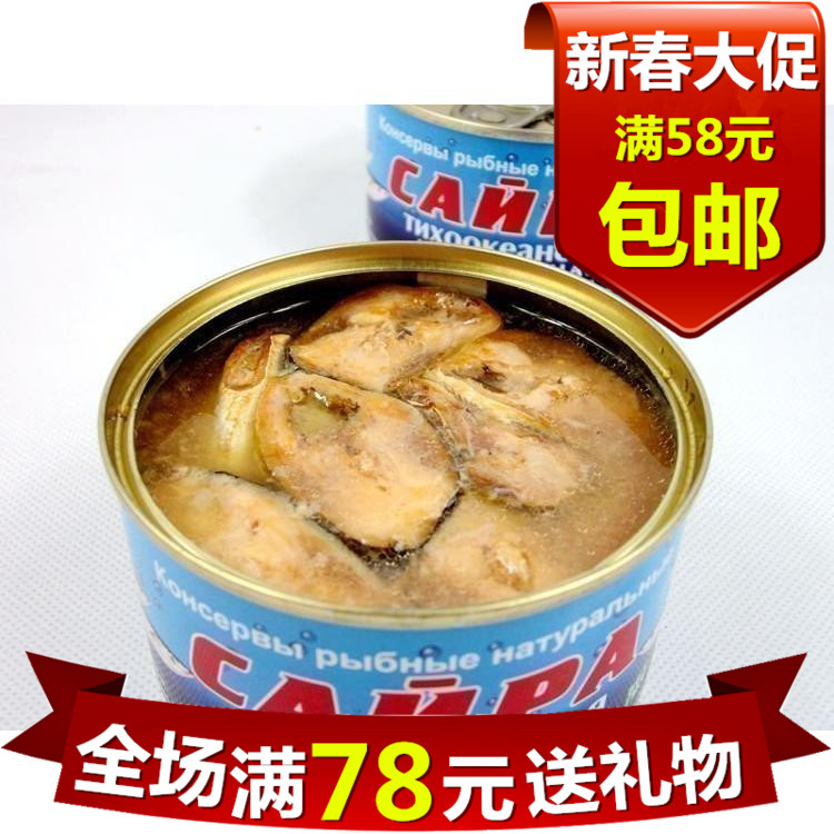 限时特价】俄罗斯鱼罐头进口秋刀鱼罐头即食鲜美整块鱼肉罐头
