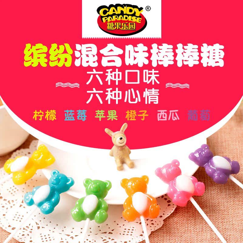 糖果乐园创意薰衣草水果糖小熊棒糖 创意生日礼物送人首选