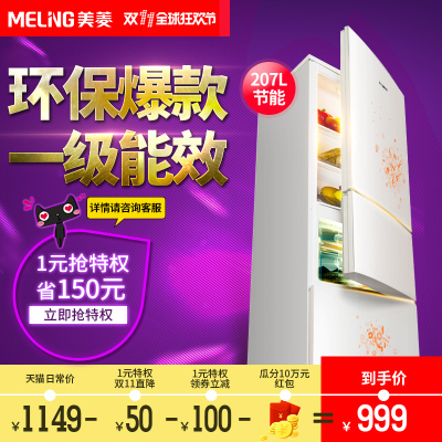 MeiLing美菱bcd-181mlc电冰箱好吗-评测