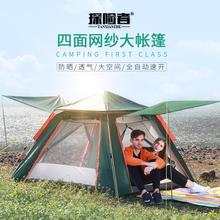探险者全自动帐篷户外2-3-4人二室一厅家庭双人单人野营野外露营