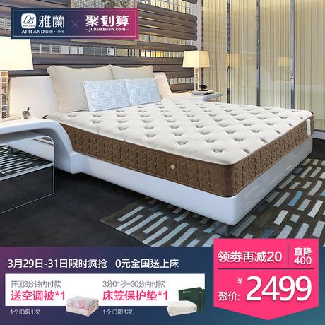 雅兰乳胶床垫1.5米1.8m席梦思床垫弹簧床垫软硬两用代棕床垫 云睡商品大图