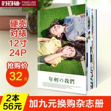 婚纱照片书定制杂志宝宝儿童同学聚会纪念册时间轴 毕业相册制作