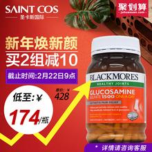 blackmores澳佳宝维骨力澳洲关节灵180粒氨糖葡萄糖胺氨基葡萄糖