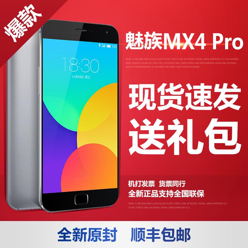 【原封现货速发送皮套】Meizu/魅族 MX4 Pro移动版16G移动4G