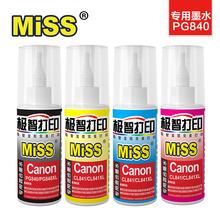 MiSS连供专用混合墨水适用于mg3680 mg3580 mx538 mx398一体机