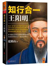 中国古代史 1529 历史普及读物 作者度阴山著 帝王师:刘伯温 正版书籍 1472 知行合一王阳明 当当网