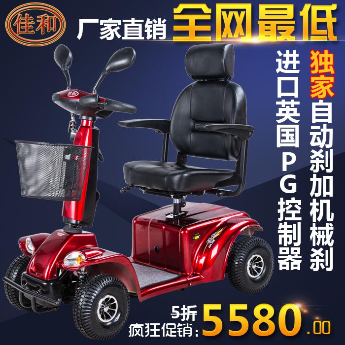 正品5折特价/佳和老年代步车单人豪华型老年代步车电动四轮车专供