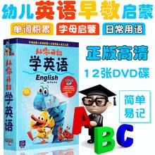 少幼儿童从零开始学英语动画片12DVD光盘碟片早教启蒙儿歌单词
