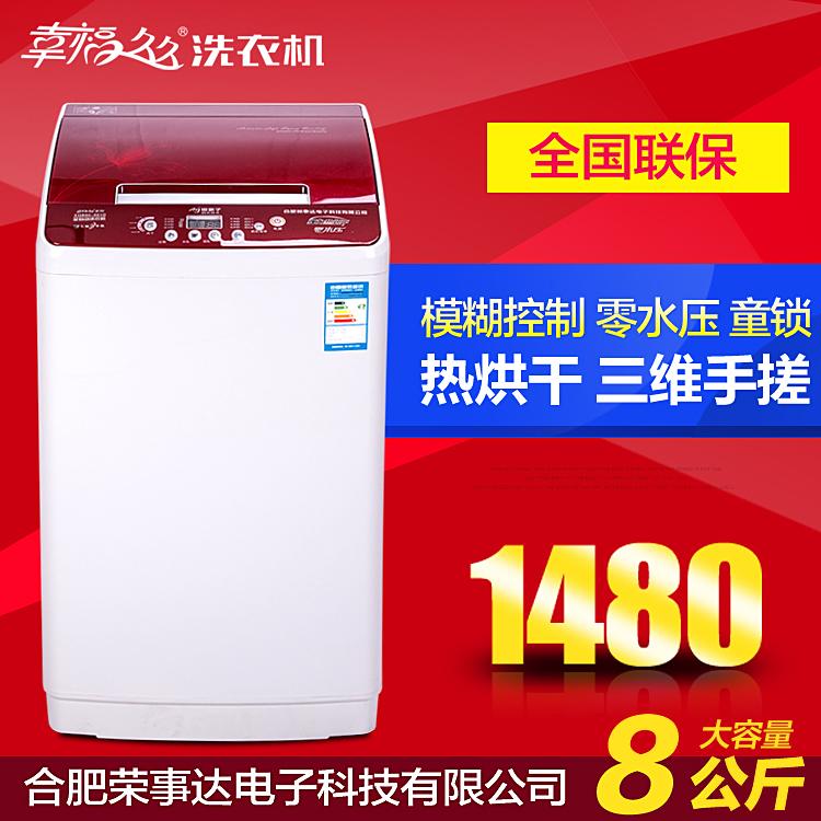 上门维修 合肥荣事达6.2kg/8kg全自动洗衣机 预约功能 送大礼包
