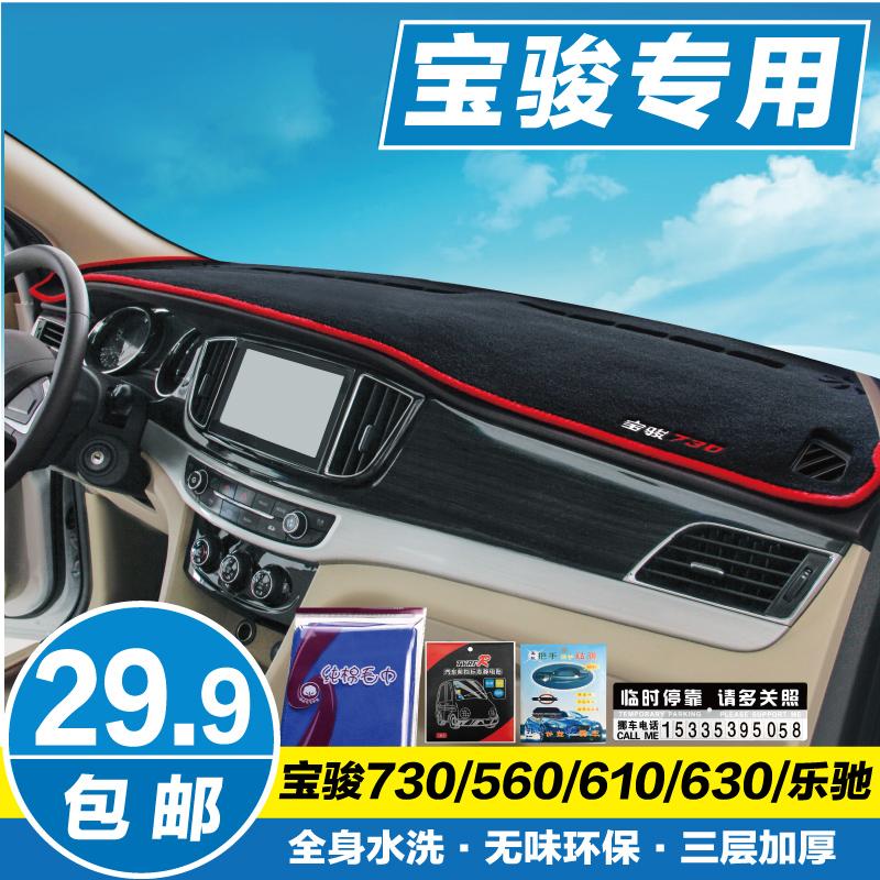 560乐驰改装专用配件汽车装饰中控台
