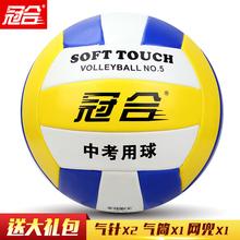 国际女气排球 冠合排球中考学生专用球硬排球训练5号比赛专用正品