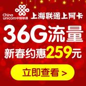 上海联通3g/4G上网卡 上海36G大流量上网卡 上海本地包年流量卡
