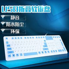 笔记本软键盘 静音硅胶USB有线键盘 防水折叠软键盘便携键盘 旋刚