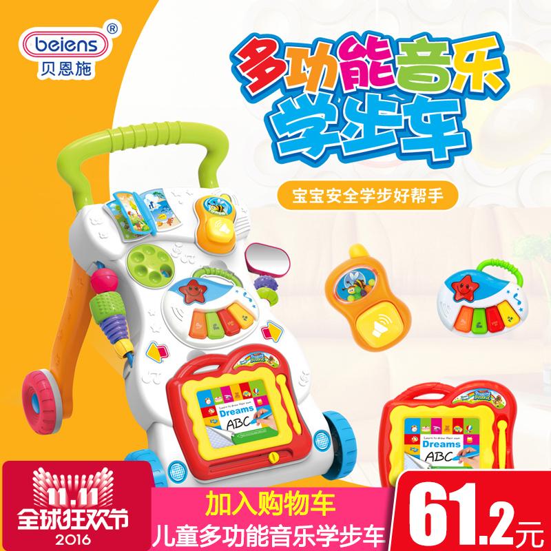 贝恩施婴儿学步车手推车儿童助步车宝宝玩具幼儿学走路可调速推车