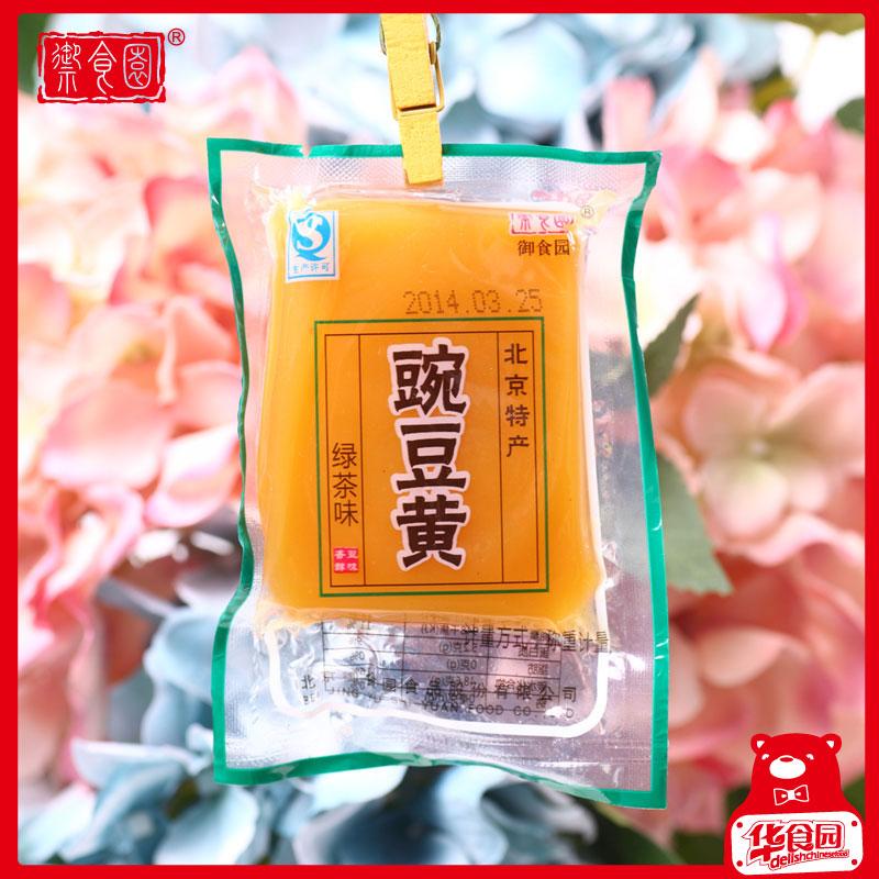 北京特产御食园小吃零食豌豆黄食品多种口味500G