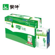 【天猫超市】蒙牛高钙纯牛奶 250ml*16盒  更高钙质 营养健康
