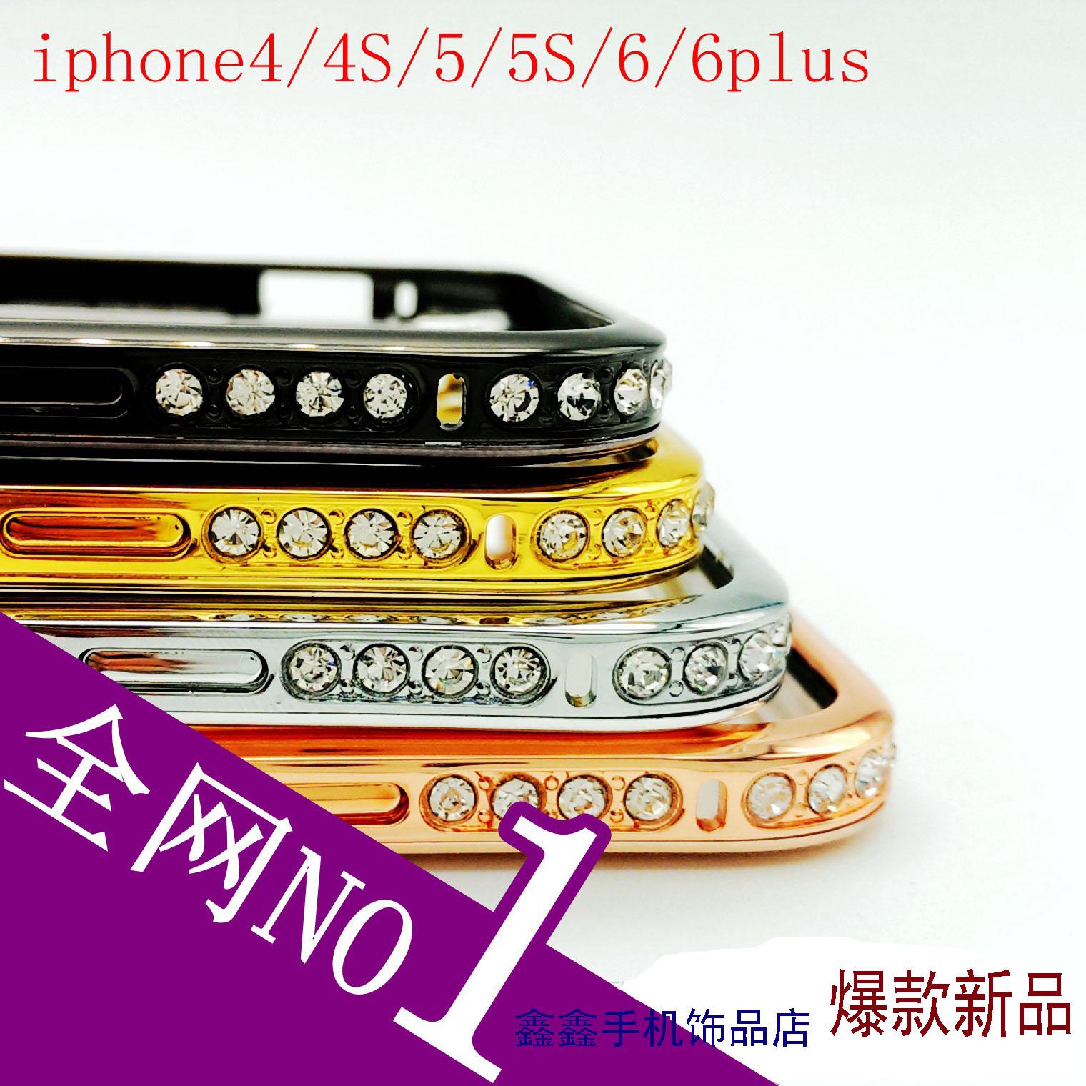 苹果金属带钻水钻框iphone4/4S 5/5s iPhone6/6Plus手机镶钻边框