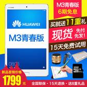 Huawei/华为 平板 M3 青春版8.0英寸安卓电脑全网通手机智能小pad