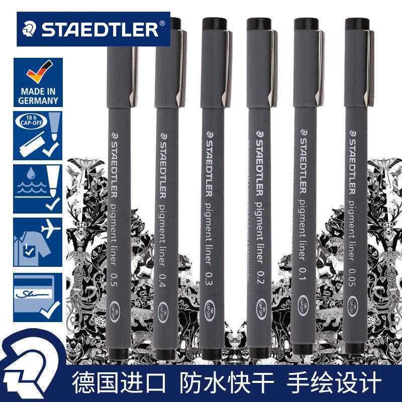 德国施德楼针管笔308绘图笔针笔制图笔勾线笔 防水草图笔线稿笔