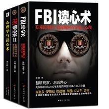 正版包邮 FBI读心术 全套3册 畅销成人人际交往沟通微表情微动作微反应微行为身体语言社会心理学与生活教程fbi入门书籍 乌合之众